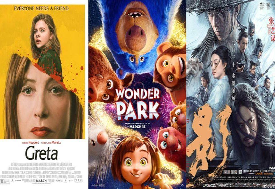 Ταινίες προσεχώς 14/03/2019